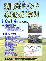 第11回須川あいランドふれあい祭り